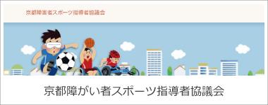 京都障がい者スポーツ指導者協議会