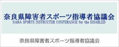 奈良県障害者スポーツ指導者協議会