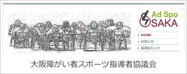 大阪障がい者スポーツ指導者協議会