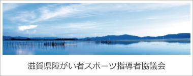 滋賀県障がい者スポーツ指導者協議会