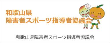 和歌山県障害者スポーツ指導者協議会